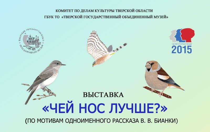 """В Краснохолмском музее открывается выставка """"Чей нос лучше"""""""