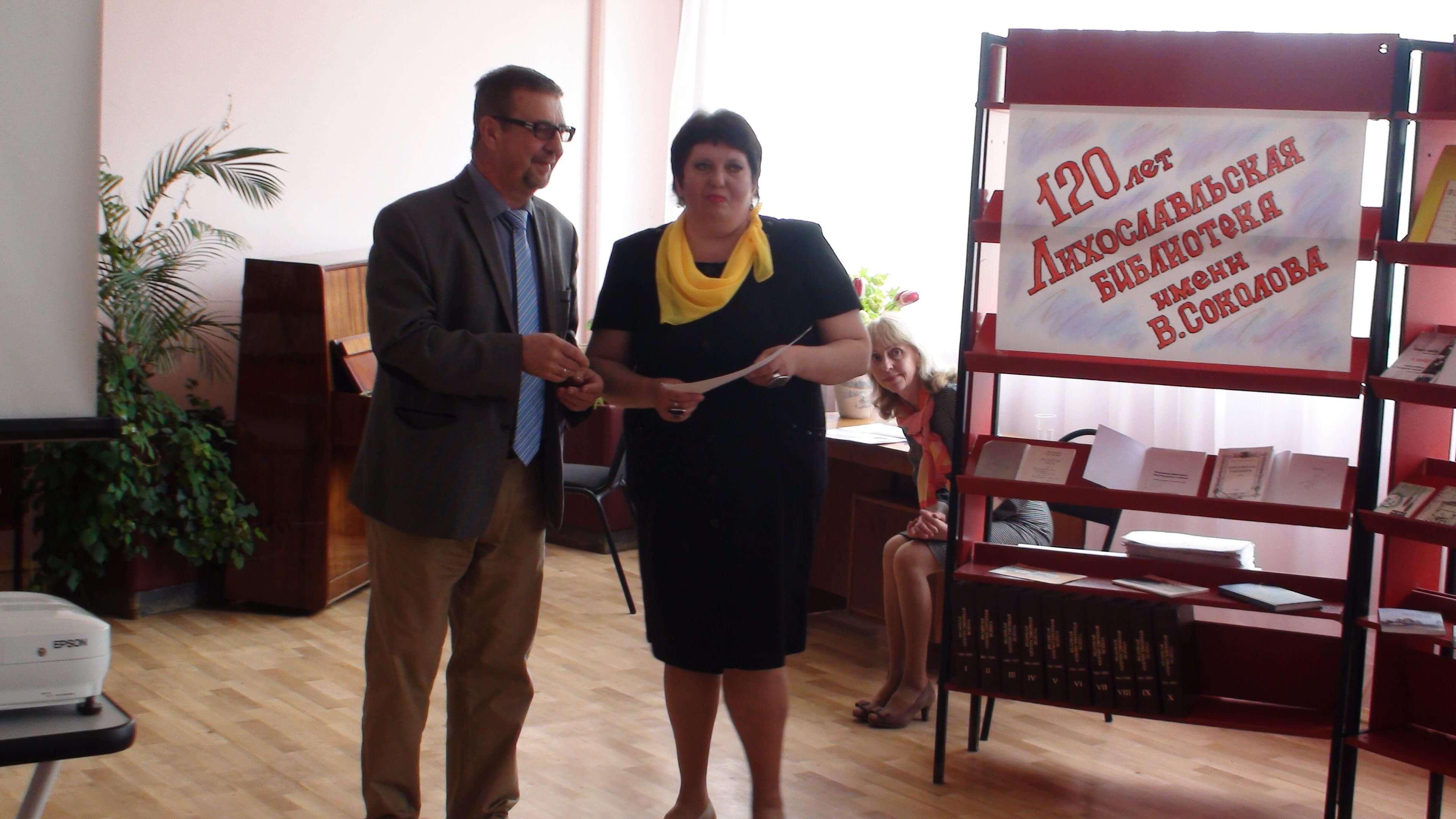 Лихославльская библиотека отметила 120-летие со дня основания