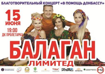 фото 15 июня состоится благотворительный концерт «Помощь Донбассу»