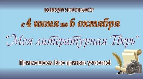"""Творческий конкурс фоторабот """"Моя литературная Тверь"""""""
