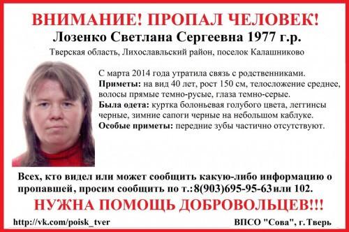 фото В Лихославльском районе без вести пропала Светлана Лозенко