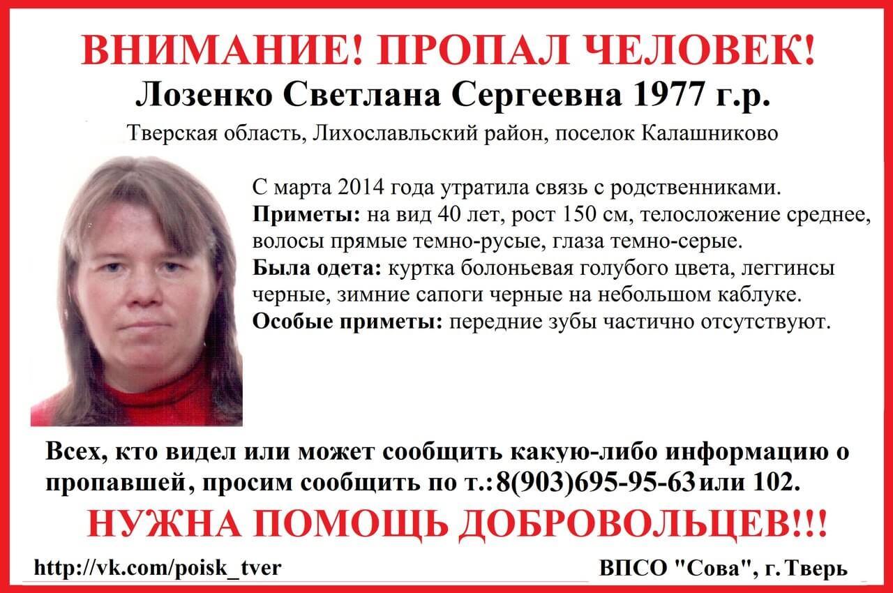 В Лихославльском районе без вести пропала Светлана Лозенко