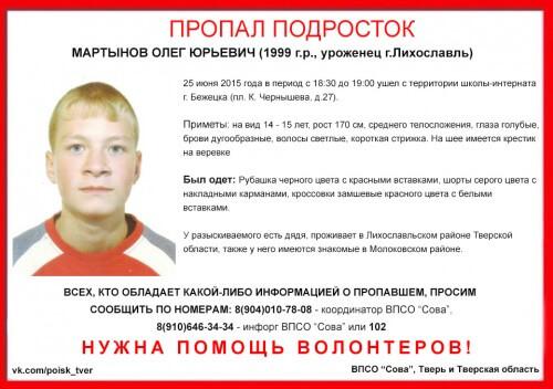 фото (Найден, жив) В Бежецке подросток ушел из школы-интерната и пропал
