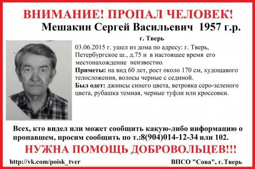 фото (Найден, погиб) В Твери пропал Сергей Мешакин
