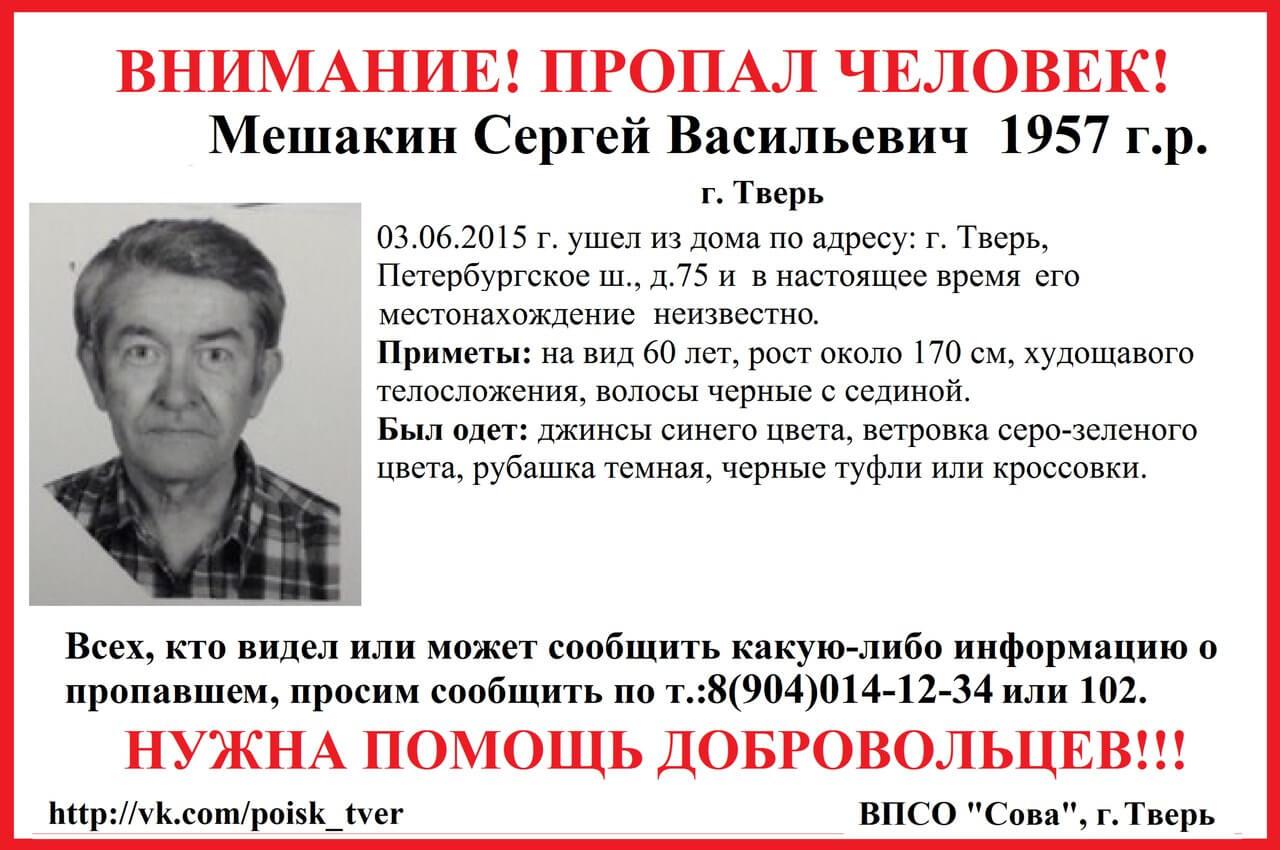 (Найден, погиб) В Твери пропал Сергей Мешакин