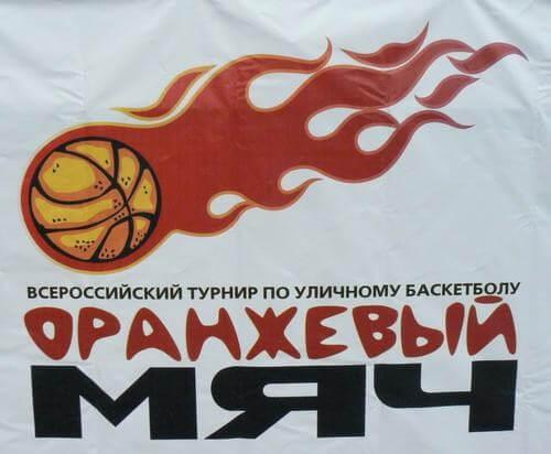 """фото В Твери пройдет традиционный турнир по баскетболу """"Оранжевый мяч"""""""