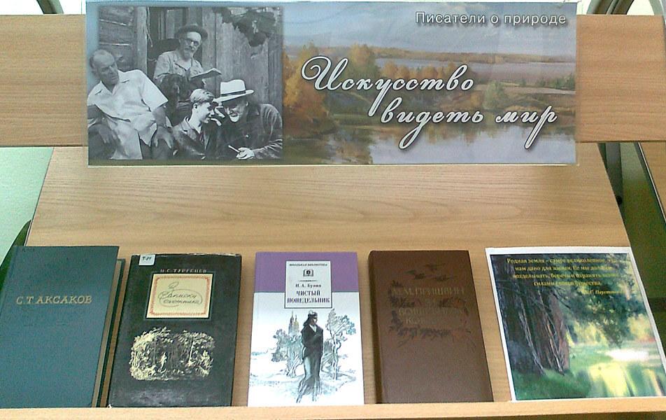 """В Твери проходит книжная выставка """"Искусство видеть мир"""""""