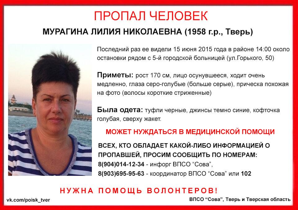 (Найдена, жива) В Твери пропала Лилия Мурагина