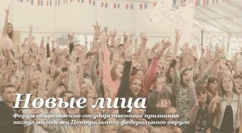 """фото Тверичанки вышли в финал конкурса """"Новые лица"""""""