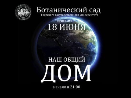 """фото Тверичей приглашают на эко-вечер """"Наш общий Дом"""", посвященный Дню охраны окружающей среды"""