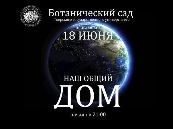"""Тверичей приглашают на эко-вечер """"Наш общий Дом"""", посвященный Дню охраны окружающей среды"""