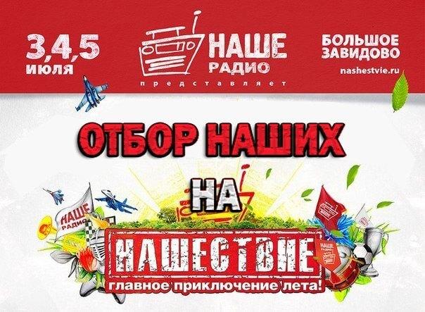 """Открыт прием заявок от тверских коллективов на участие в фестивале """"Нашествие"""""""