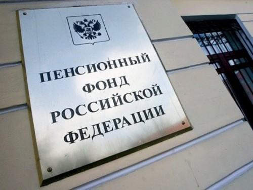 фото Более 57 тысяч жителей Тверской области обратились за консультацией в Пенсионный фонд с начала года