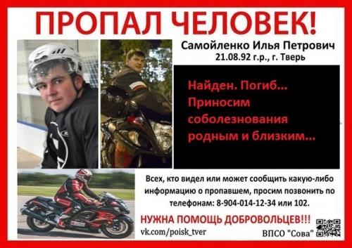 фото Пропавший в Твери Илья Самойленко найден погибшим