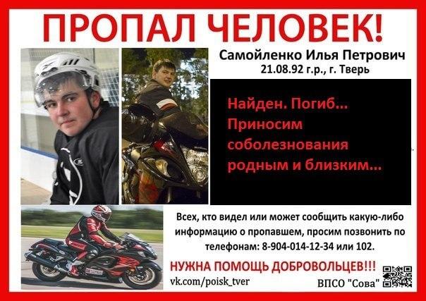 Пропавший в Твери Илья Самойленко найден погибшим