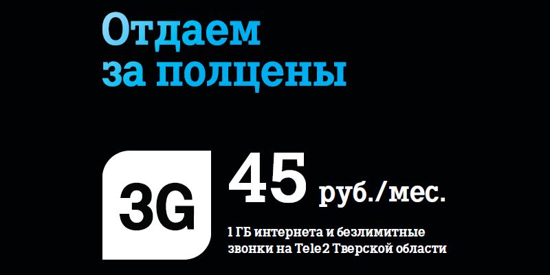 Tele2 продолжает акцию «Отдаем за полцены»