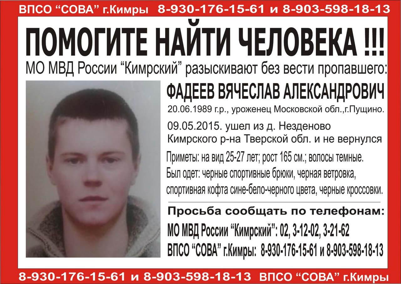 (Найден, жив) В Кимрском районе без вести пропал Вячеслав Фадеев