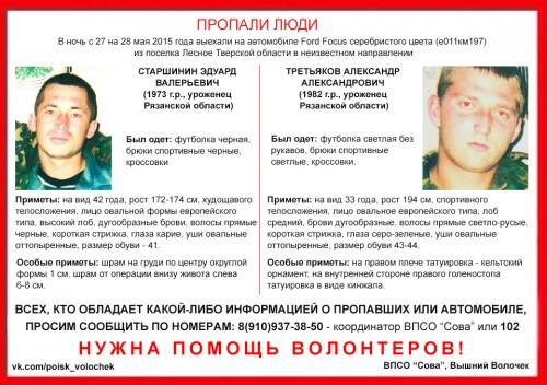 фото (Найдены, живы) В Тверской области пропали двое уроженцев Рязанской области