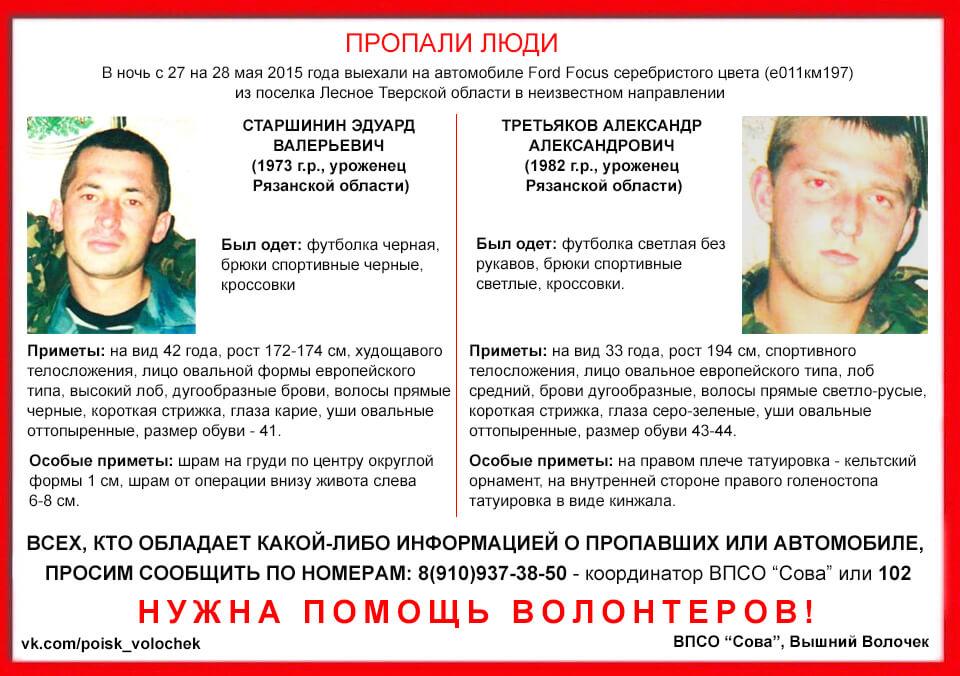 (Найдены, живы) В Тверской области пропали двое уроженцев Рязанской области