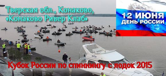 В Конаково пройдет Кубок России по спиннингу с лодок