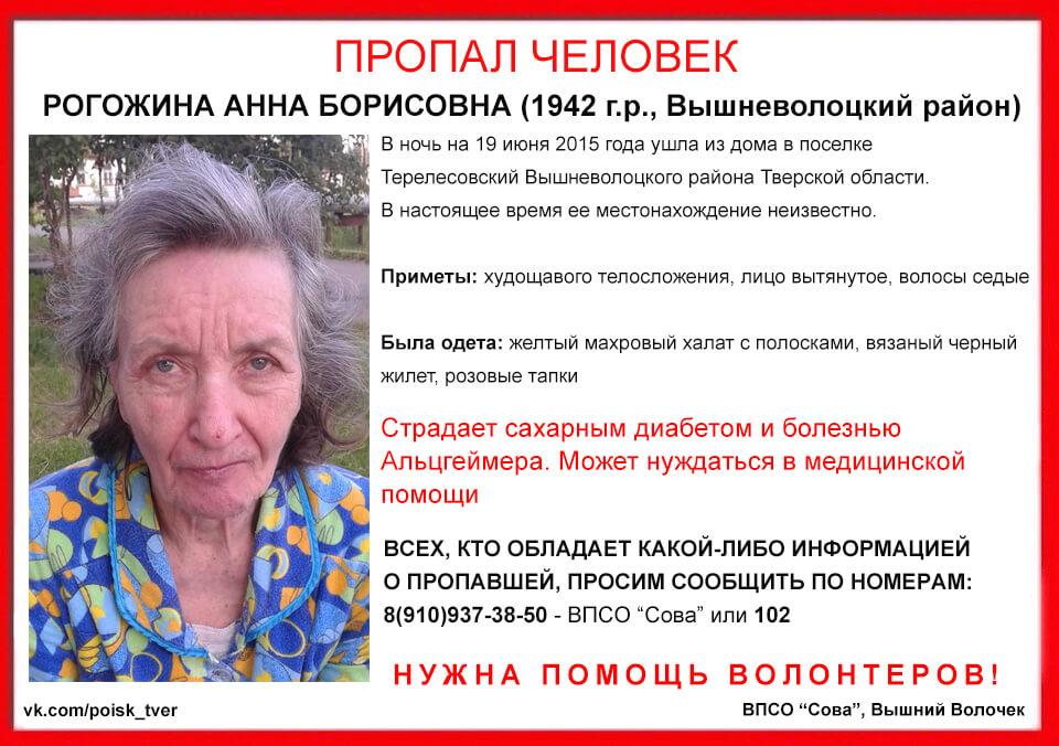 (Найдена, погибла) В Вышневолоцком районе пропала Анна Рогожина