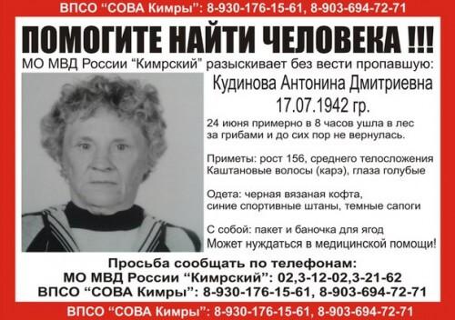 фото (Найдена, погибла) В Кимрах пропала Антонина Кудинова