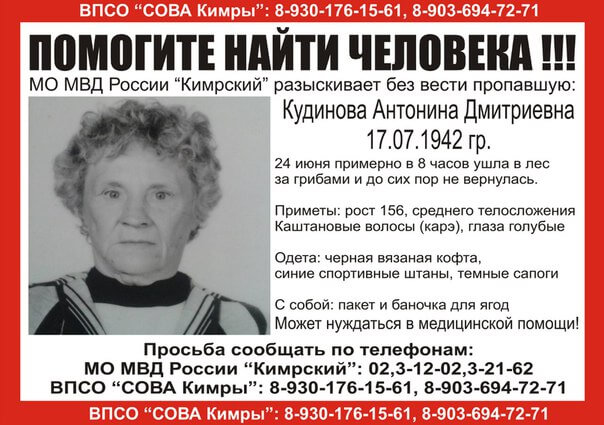 (Найдена, погибла) В Кимрах пропала Антонина Кудинова
