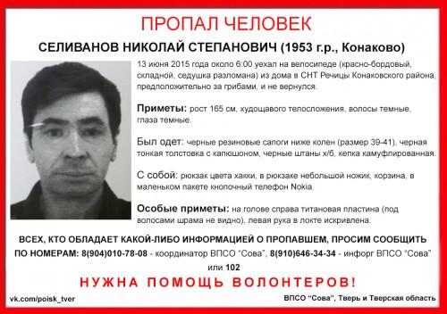 фото Волонтеры ведут поиск Николая Селиванова в Конаковском районе
