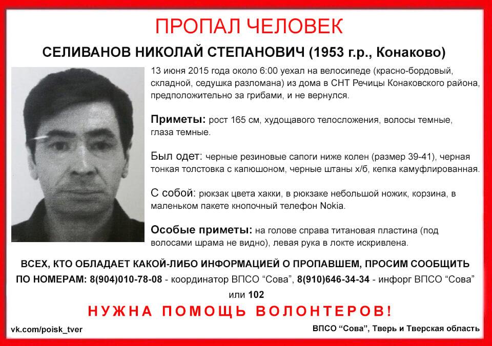 Волонтеры ведут поиск Николая Селиванова в Конаковском районе