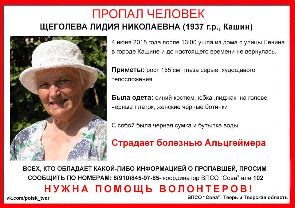 (Найдена, погибла) В Кашине пропала Лидия Щеголева. Женщина страдает болезнью Альцгеймера