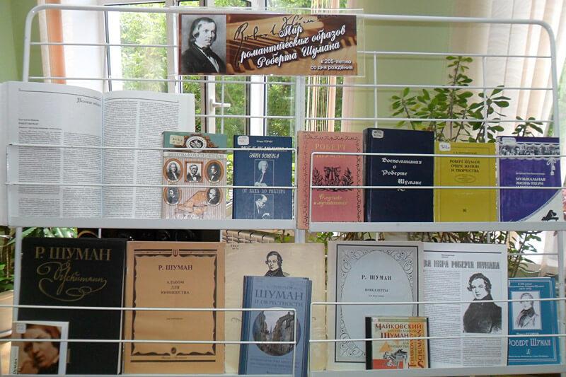 В Твери проходит выставка к 205-летию со дня рождения Роберта Шумана