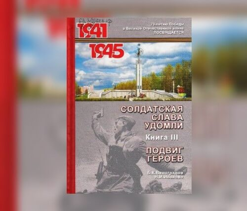 """фото Вышла в свет 3-я книга из серии """"Солдатская слава Удомли. Подвиг героев"""""""