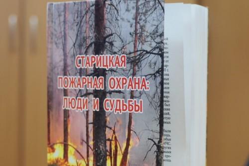 фото В Тверской области состоялась презентация книги о старицких пожарных