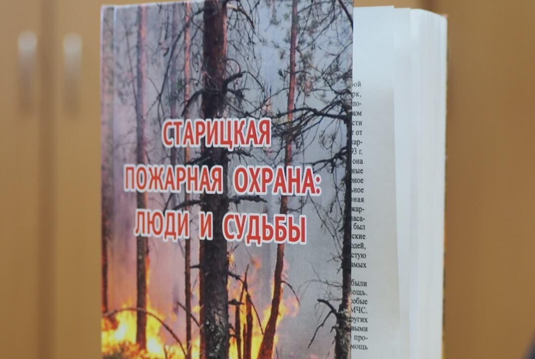 В Тверской области состоялась презентация книги о старицких пожарных