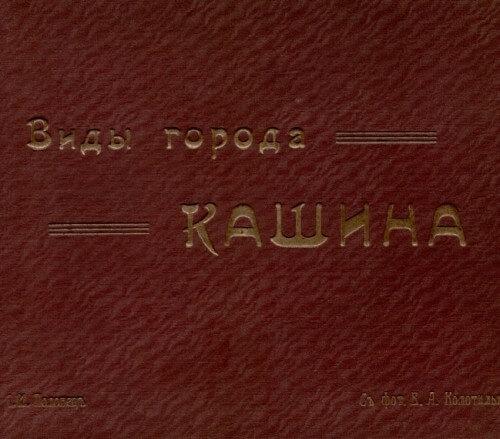 скачать книгу Виды города Кашина
