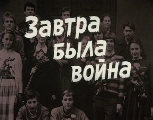 """фото В Весьегонском краеведческом музее пройдет вечер встречи с ветеранами """"Завтра была война"""""""