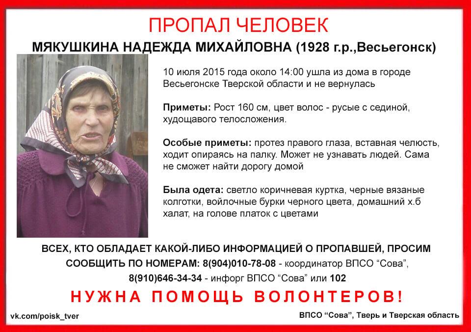 В Весьегонске пропала Надежда Мякушкина