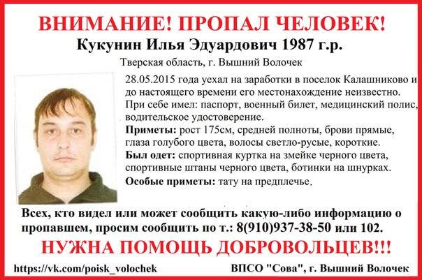 (Найден, жив) Без вести пропал житель Вышнего Волочка Илья Кукунин