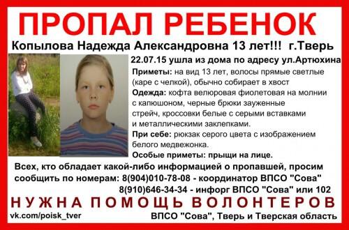 фото (Найдена, жива) В Твери пропала 13-летняя девочка