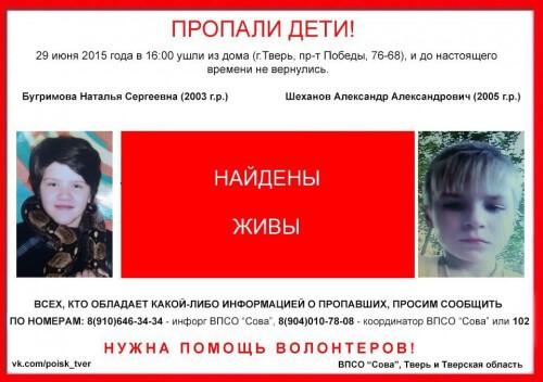 фото В Твери полицейские нашли пропавших детей