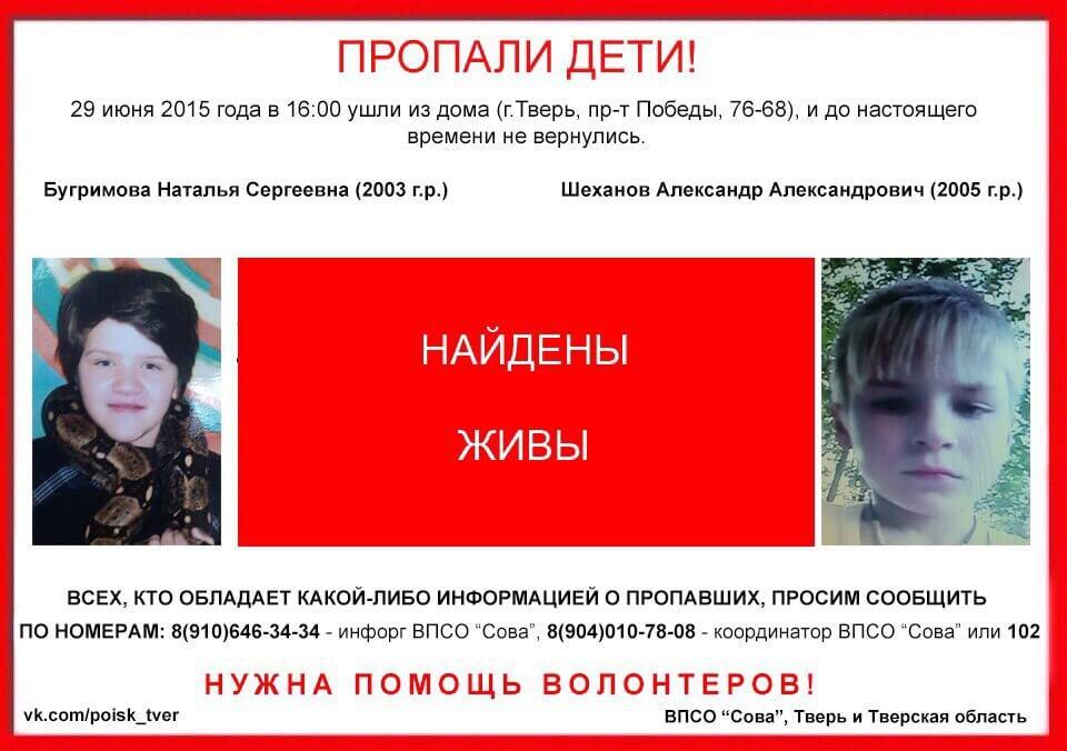 В Твери полицейские нашли пропавших детей