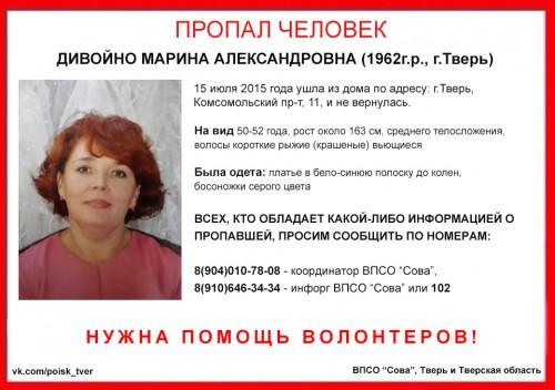 фото (Найдена, жива) В Твери пропала Марина Дивойно