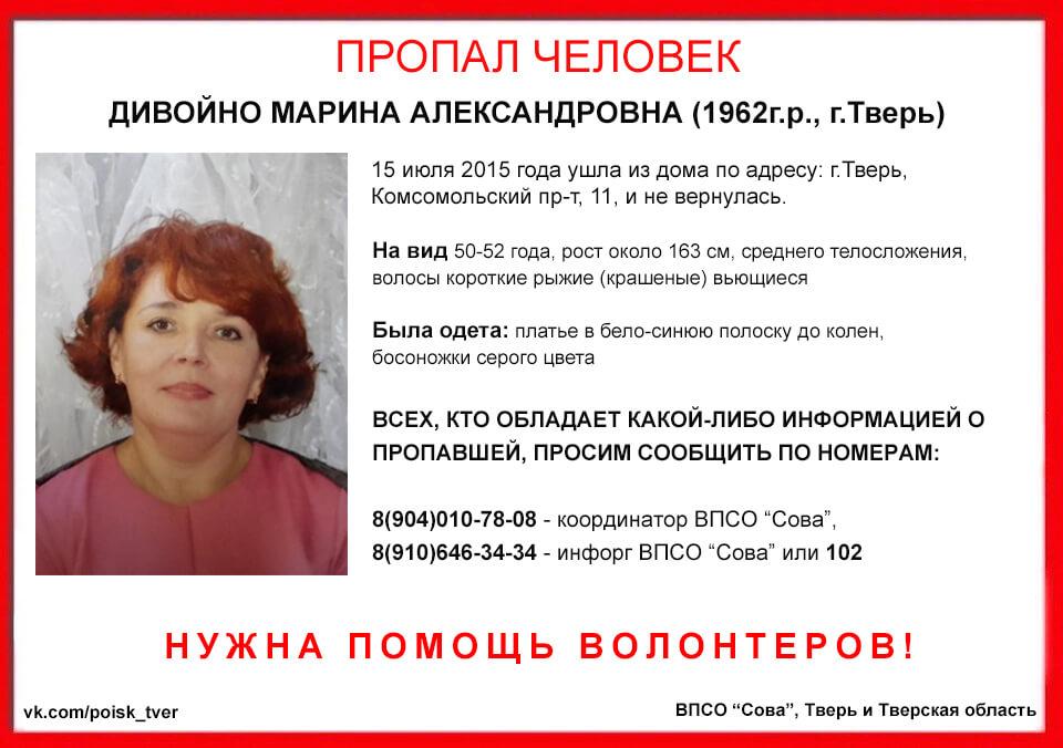 (Найдена, жива) В Твери пропала Марина Дивойно