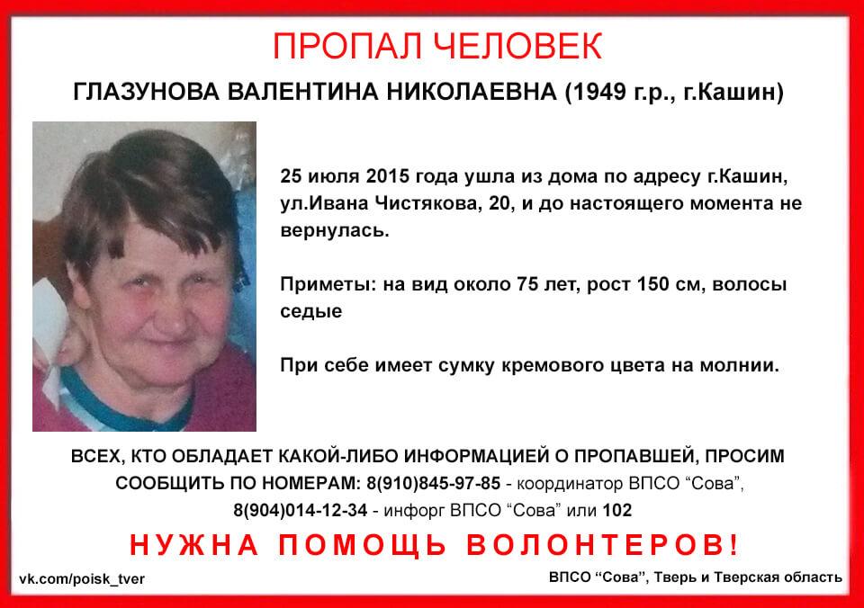 (Найдена, погибла) В Кашине пропала Валентина Глазунова