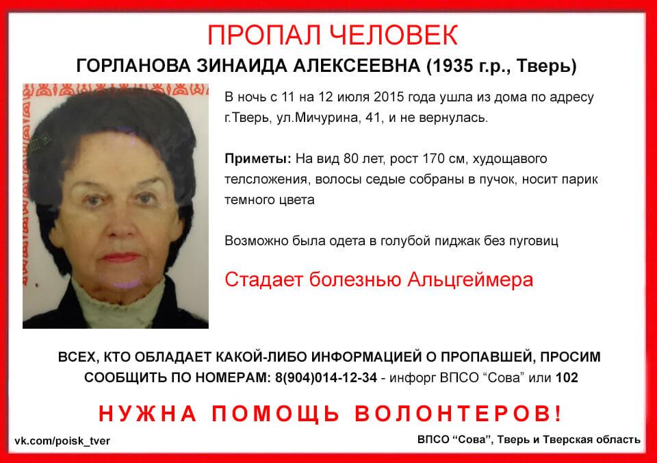 (Найдена, жива) В Твери пропала Зинаида Горланова