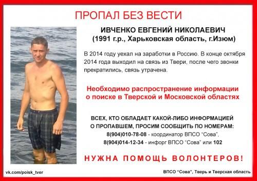 фото (Найден, жив) В Твери без вести пропал уроженец Харьковской области