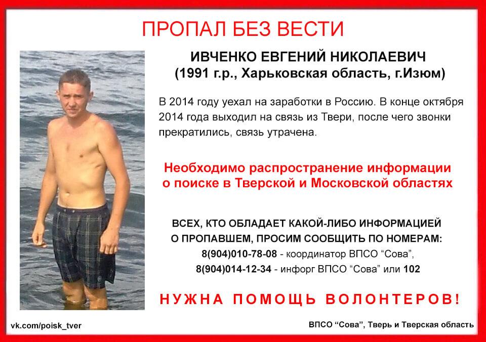 (Найден, жив) В Твери без вести пропал уроженец Харьковской области