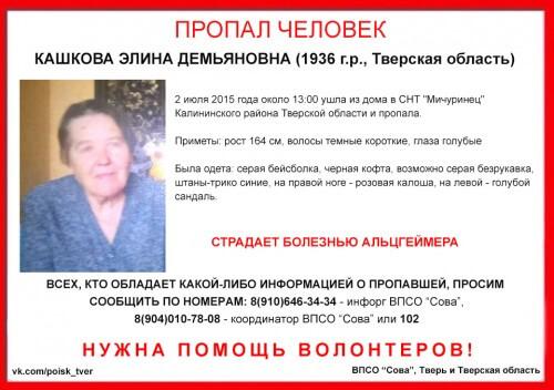 фото (Найдена, жива) В Калининском районе пропала Элина Кашкова