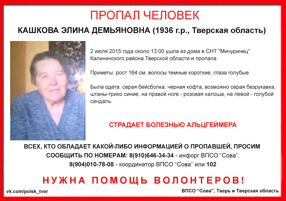 (Найдена, жива) В Калининском районе пропала Элина Кашкова
