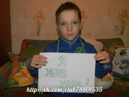 фото Кириллу Шерманову из Твери вновь требуется помощь